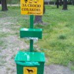 Вбиральні для собак у парках