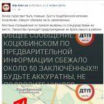 50 в'язнів не втікали з Коцюбинської колонії