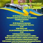 Програма до Дня Незалежності в Ірпені