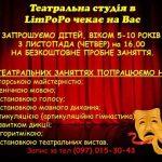 Маленьких ірпінців навчатимуть театральному мистецтву