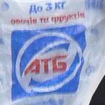 В Ирпене откроют второй супермакет АТБ