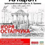 В Ірпені відбудеться благодійний аукціон в підтримку Ігоря Остапчука