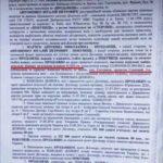 Соратник Жежери депутат Марчук продає земельні ділянки в лісі