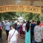 3-й Фестиваль льону у Стремигороді став міжнародним