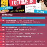 День Гостомеля. Програма заходів на 13-14 жовтня