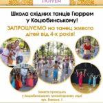 У Коцюбинському відкрили школу східних танців