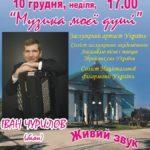 В Будинку культури Ірпеня відбудеться концерт Івана Чурилова