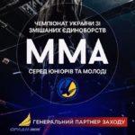 В Ірпені відбудеться Чемпіонат України зі змішаних єдиноборств