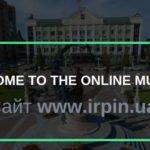 В Ірпені з'явився ONLINE музей