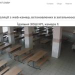 В їдальнях Ірпінських ЗОШ №1 і №2 почали працювати веб-камери