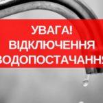 До уваги ірпінців: де в місті відключено водопостачання