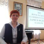 Звіт ворзельського селищного голови Лариси Федорук за 2018 рік