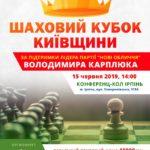 """В Ірпені пройде шаховий турнір """"Кубок Київщини"""""""