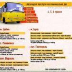 Автобусні послуги на поминальні дні в Приірпінні