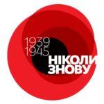 Звернення Секретаря РНБО Олександра Турчинова з нагоди Дня пам'яті та примирення