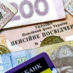 До уваги ірпінців: кому в Україні підвищать пенсії