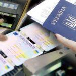 В Україні подорожчає оформлення паспортів