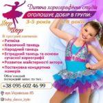 Дитяча хореографічна студія оголошує добір в групи
